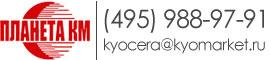 Интернет-магазин Планета КМ - KYOMARKET.RU - +7 (495) 988-9791